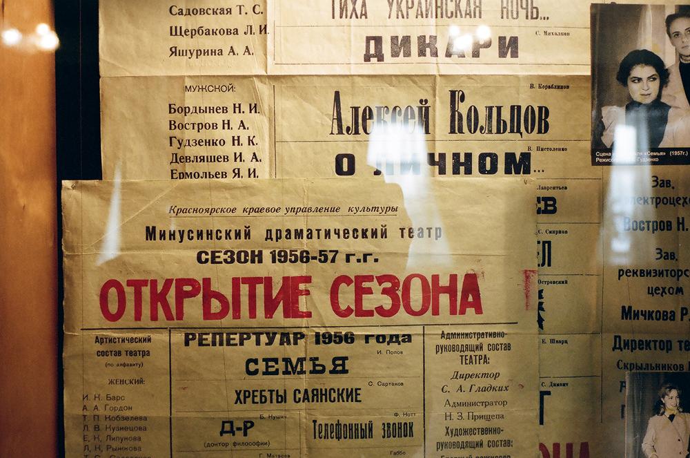 Дните тук са мъгливи, а нощите – мразовити. Ако искате да се измъкнете от тази действителност, единственият вариант е да отидете на театър. В дългата си история Минусинският драматичен театър е запазил традициите на руския психологически театър.