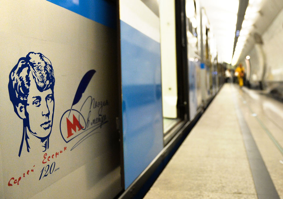 A special 'Poetry on the Metro' train bearing a portrait of one of the most famous Russian poets of the 20th century, Sergei Yesenin, was launched in Moscow on Aug. 27.
