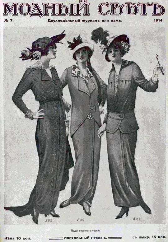 「ファッション界」(ロシア語で「モードヌイ・スヴェート」)は、ロシアのサンクトペテルブルクで1914年から1915年にわたって刊行されていた挿絵入りのファッション雑誌だ。当時、20世紀初頭の女性の生活に関するあらゆる題材を扱う女性誌が30以上あった。1917年に革命が起きると、女性の外見がどうあるべきかについて新たな考えが見受けられるようになったが、1914年当時の関心事はエレガントなドレス、魅力的な帽子や上品なパリのスタイルだった。