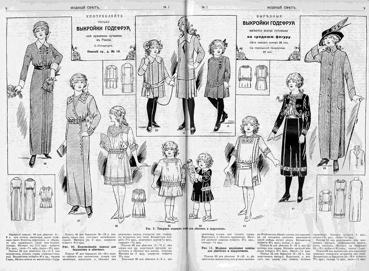 1914に刊行されたある版は、復活祭をテーマにした料理レシピと、大人の女性と少女のためのエレガントな夜会服のアイデアを掲載しているため、2倍のおもしろさがある。