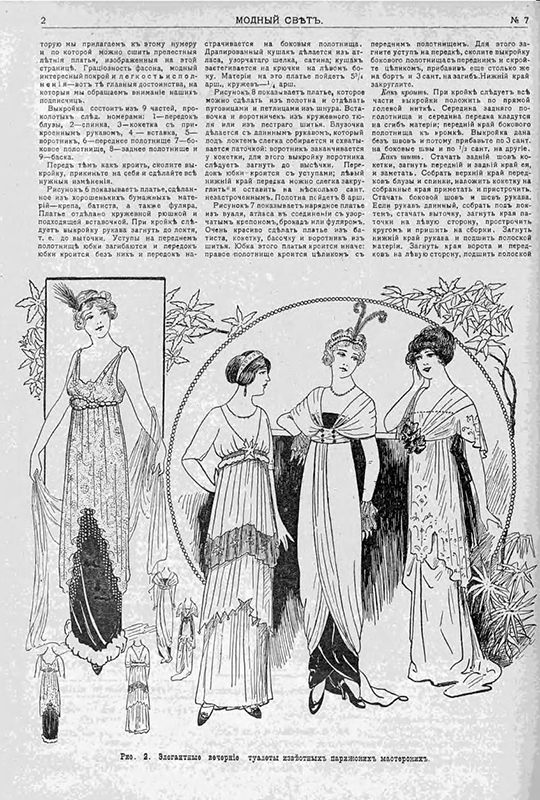 19世紀初頭に始まって以来、ロシアのファッションに最も影響したのはフランスである。レフ・トルストイの長編小説『戦争と平和』で描写されているように、1812年祖国戦争中のロシアの上流社会の女性たちはフランス風の服装をし、主にフランス語を話していた。/ パリの女裁縫師による最高級のエレガントな夜会服。