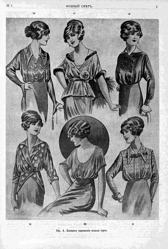 スタイルとエレガンスと言えば、パリ、そして一般的にフランスが模範的存在であり、ロシアの女性たちはこぞってそれを見習った。マリア・フョードロヴナ皇后でさえもが、フランスの熟練仕立て屋のシャルル・フレデリック・ウォルトが誂えたドレスを着ていた。