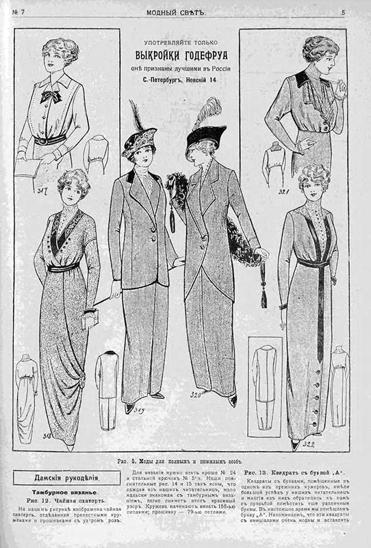 現代の標準から見てさえ極めてモダンなデザイン:曲線の美しい女性のためのドレスパターン(挿絵)。