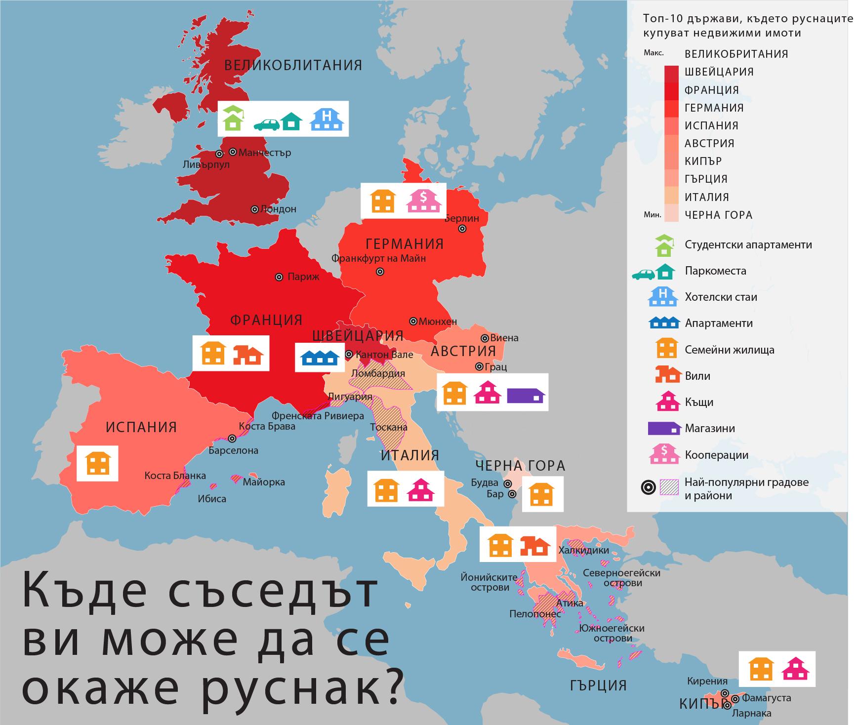 Топ-10 на държавите, където руснаците купуват недвижими имоти.