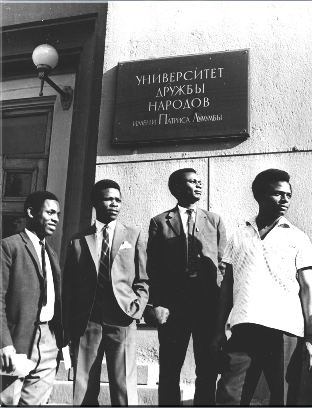 1.The Peoples' Friendship University was established on February 5, 1960. Until the early 1990s, it bore the name of the first Prime Minister of Congo, Patrice Lumumba.