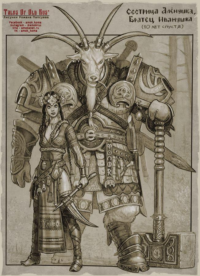 これはアリョーヌシカと兄のイワーヌシカが登場する童話の一風変わった解釈だ。伝説によると、イヴァンはヤギに変身し、妹は溺れ死んで、蛇 (ヒロインの胸を這っているのが見える) に心臓を吸い出されてしまう。このイラストでは、より明るい雰囲気の物語になっている。兄と妹は生存するだけでなく、魔女狩りになっているのだ。