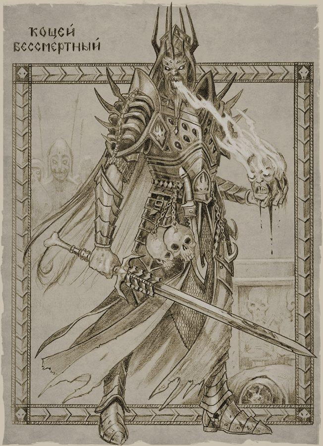 「このプロジェクトは、実際の歴史や現実世界と何らの関係もありません。これらは、ゲームの世界のみに存在する単なる物語にすぎません。面白いからやっているだけです。あまり真剣にとらえるようなものではありません」 // 不死身のコシチェイ、ロシア神話によく登場する悪役