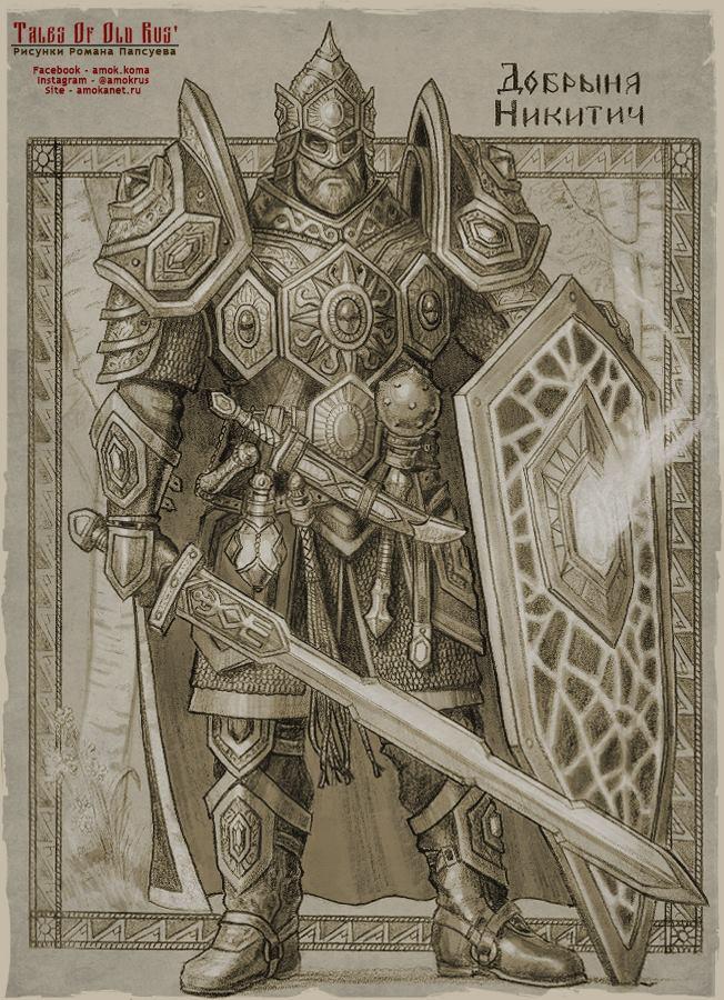 ドブルィニャ・ニキーティチは、ムーロメツに次ぐ2人目のボガトィーリだ。彼は邪悪な蛇や竜を相手に戦う。ドブルィニャには教養があり、博学で (それはバッグの中の巻本から見て取れる)、王侯の気高い家系の出身なので、彼の武器や防具もかなり豪華なものだ。