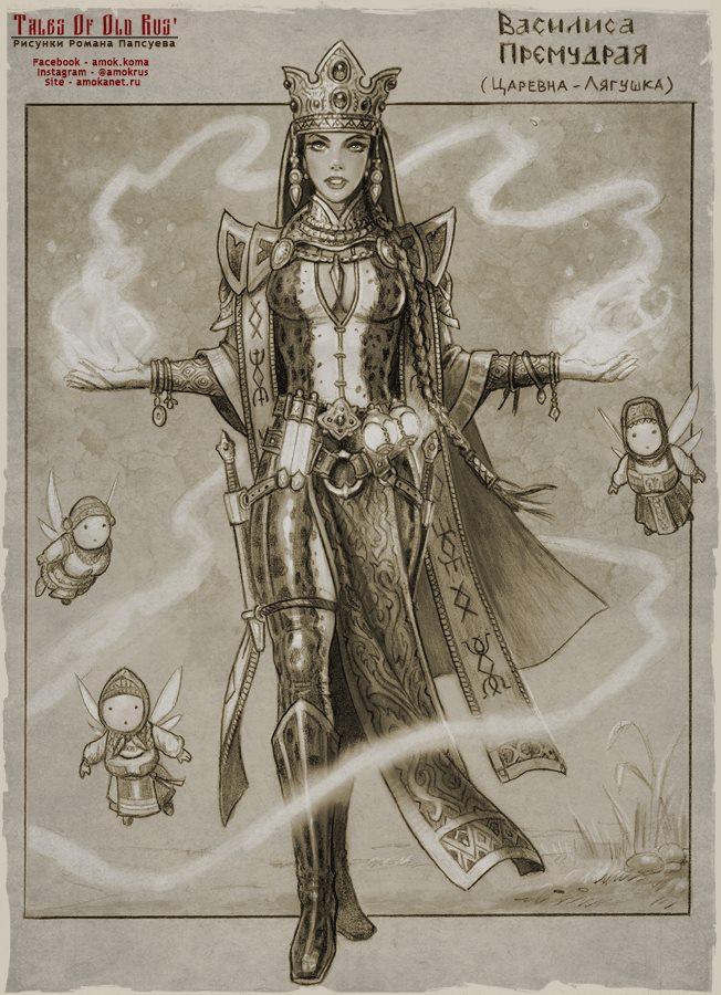 これはワシリーサの別の姿で、蛙の王女としても知られる賢女ワシリーサだ。「よく見てみると、胸に矢の形をしたペンダントがぶら下がっていますが、彼女はこれによって刺されたのです」