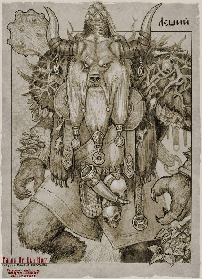 """森の守護者であるレーシーは、同じく森の精霊であるレソヴィークよりも激しい性格をしている。「彼の""""死んだ""""右目は通常、左目よりも大きくなっています。その髭と毛髪は灰色をしています。手足は毛で覆われています。ベルトには、道に迷った旅人の頭蓋骨、角の杯、篩部で作った靴がぶら下がっています。これらは彼が集めたものです」"""