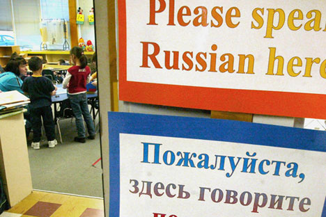 The school will offer subjects taught in Russian and English.