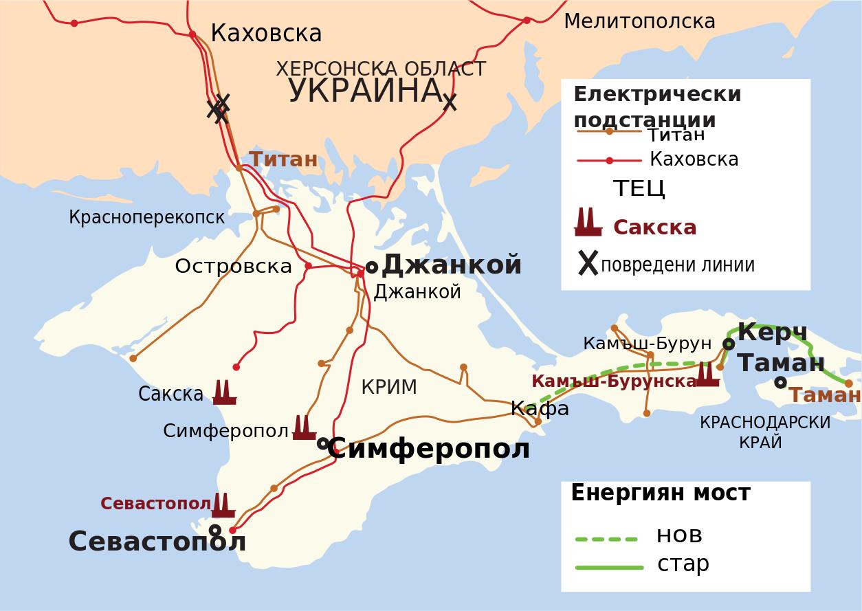 """Втората линия на """"енергийния мост"""" между Краснодарски край и Кримския полуостров заработи на 15 декември. Първият участък бе пуснат в началото на декември. През май 2016 г. в експлоатация ще влязат още две линии на съоръжението от Русия, с които общият му капацитет ще бъде увеличен до 1 300 мегавата, без в това да се включва потокът на електричество от Украйна."""