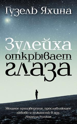Zuleikha opens her eyes by Guzel Yakhina