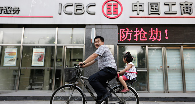 An ICBC office in Beijing.