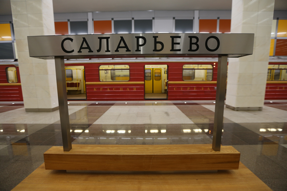 Salaryevo is the southern terminus on the red Sokolnichevskaya line.
