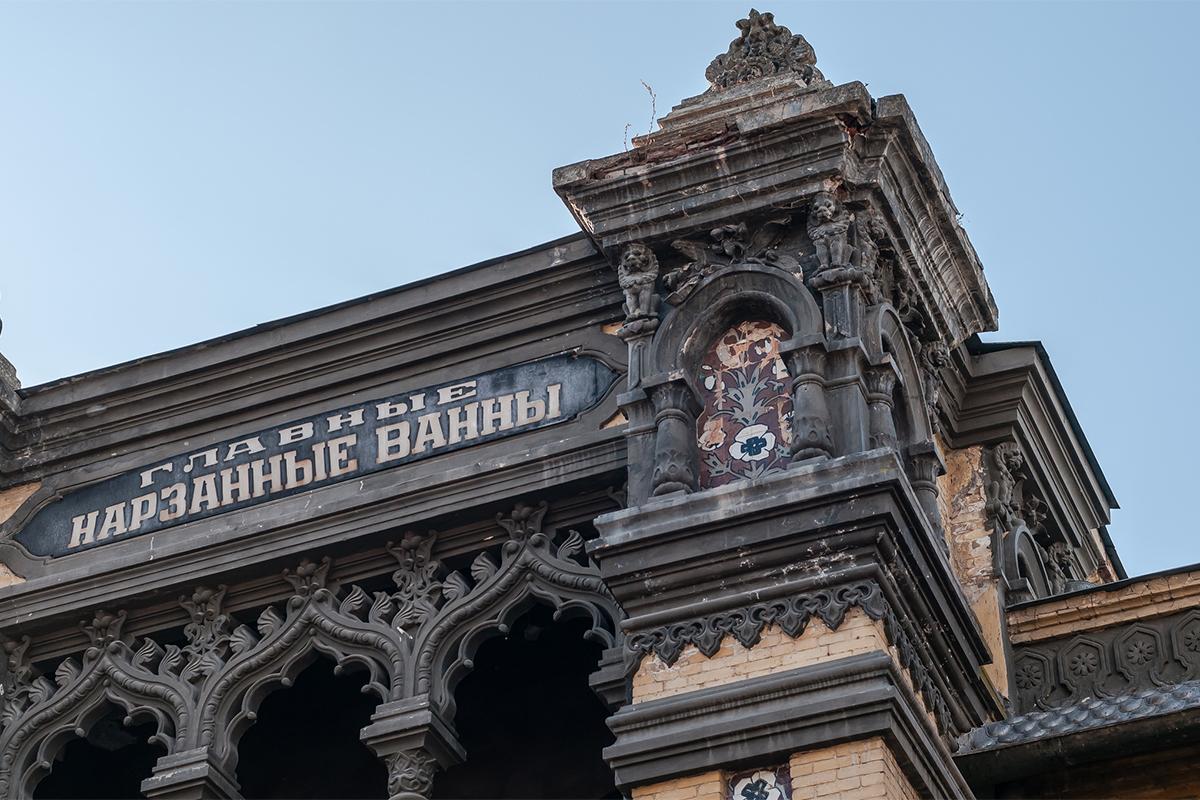 ナルザン水浴場の主な建物は、尖った塔、黒の化粧しっくいや螺旋階段で有名なホグワーツに似ている。