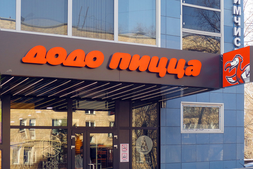 The Dodo pizza chain now operates in more than 70 cities in Russia.