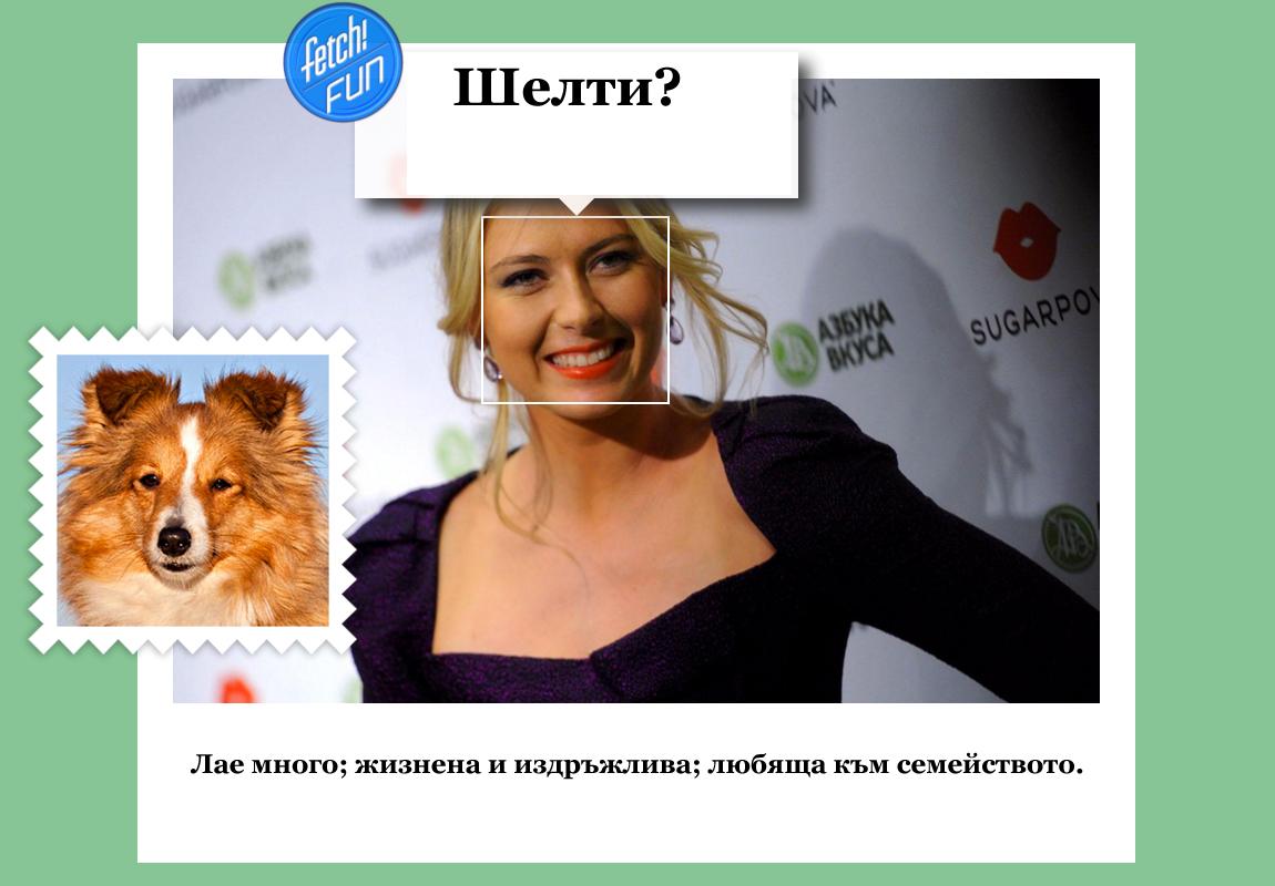Мария Шарапова (професионална руска тенисистка) е шелти.