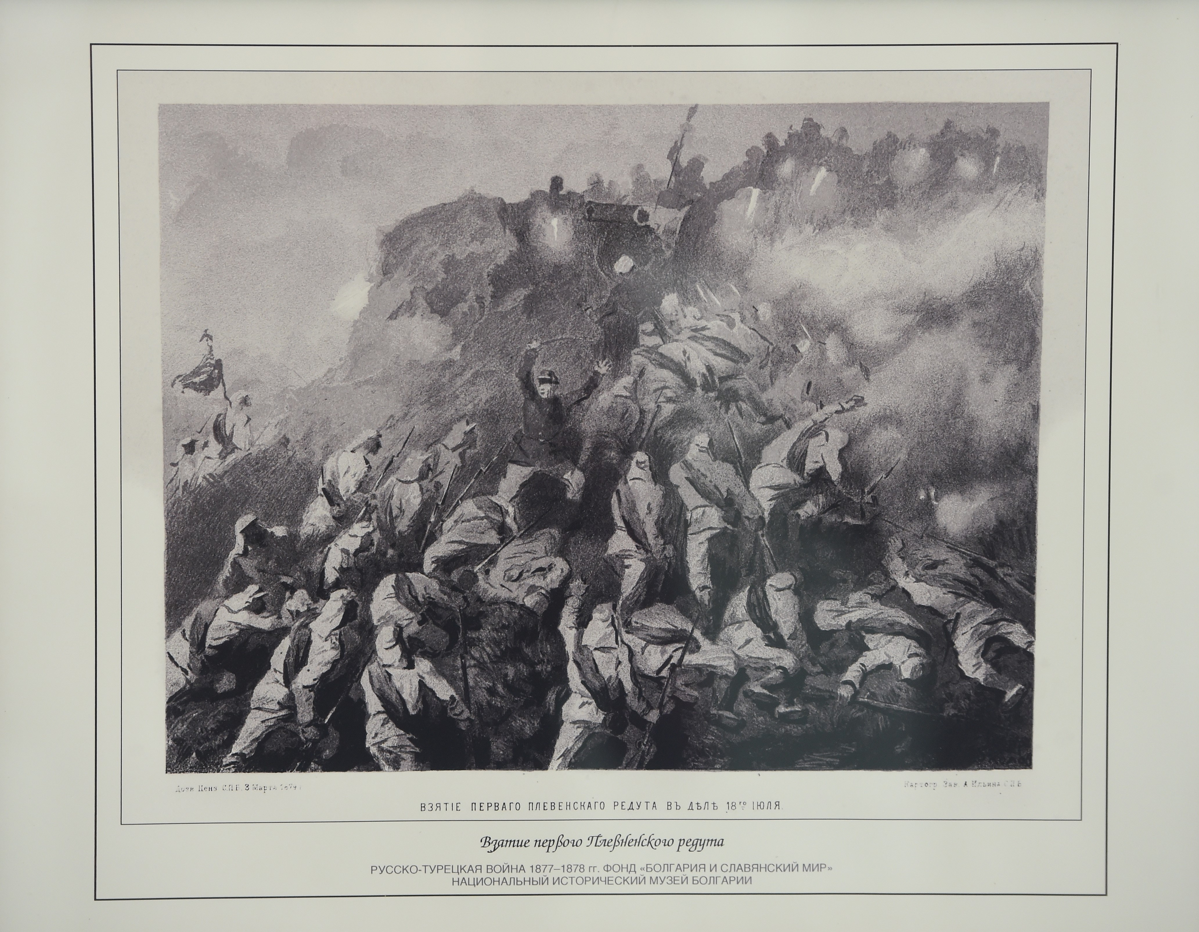 В настоящата изложба са включени гравюри от четири френски издания от края на 19 век. / Битката за Плевен.