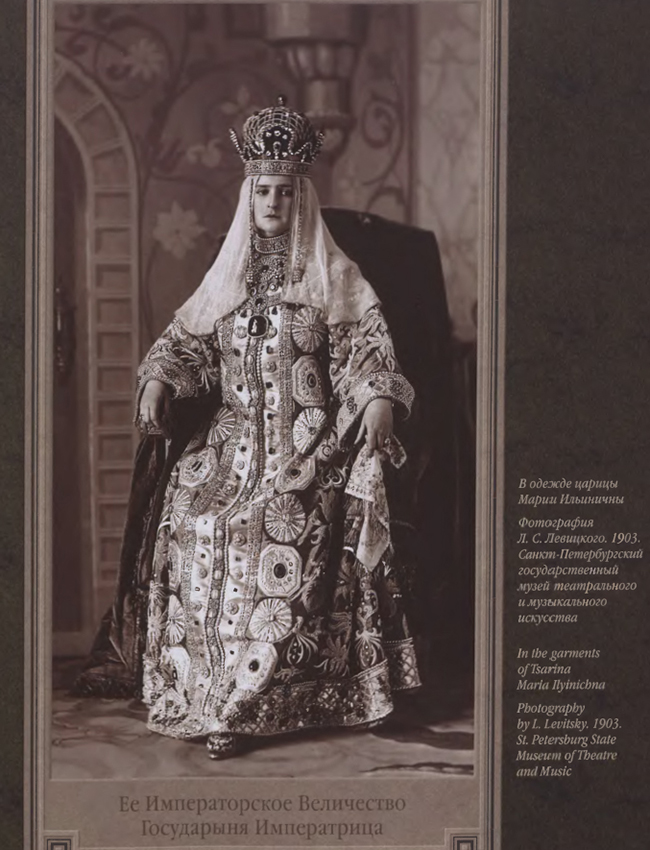 The empress Alexandra Fedorovna (pictured) appeared in the raiments of the first wife of Alexey Mikhailovich, Empress Maria Ilinichna - a brocade dress decorated with silver satin and pearls topped by a diamond and emerald-studded crown. Empress Alexandra Fedorovna wore a huge emerald. All the jewelry was chosen by court jeweler Carl Faberge. Today such a dress would cost approximately 10 million euros.