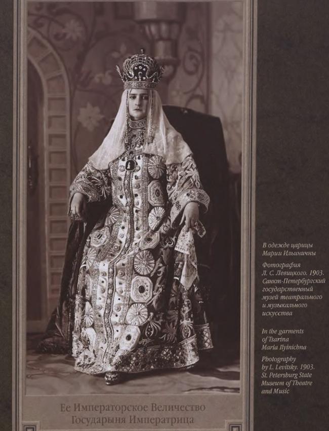 A imperatriz Aleksandra Feodorovna (foto) surgiu nas vestes da primeira mulher de Aleksêi Mikhailovitch, a imperatriz Maria Ilinitchna. Era um vestido de brocado decorado com cetim prata e pérolas. A coroa, por sua vez, era cravejada de diamante e esmeralda. Todas as joias foram escolhidas por joalheiros da Carl Fabergé. Hoje, esse vestido custaria aproximadamente 10 milhões de euros.