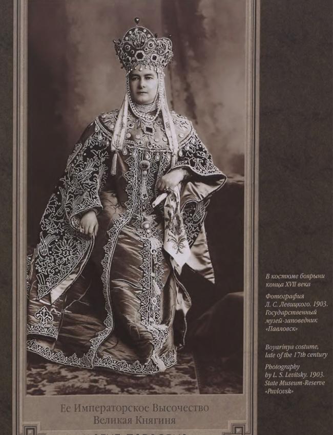 """На всички 390 гости било предложено да се издокарат в традиционни руски костюми от 17 век. """"Залата изглеждаше много красиво, пълна с древни руски хора"""", записал царят в дневника си. Танците под акомпанимента на придворния оркестър в костюми на руски тръбачи продължили до един часа през нощта. / Великата княгиня Мария Павловна"""