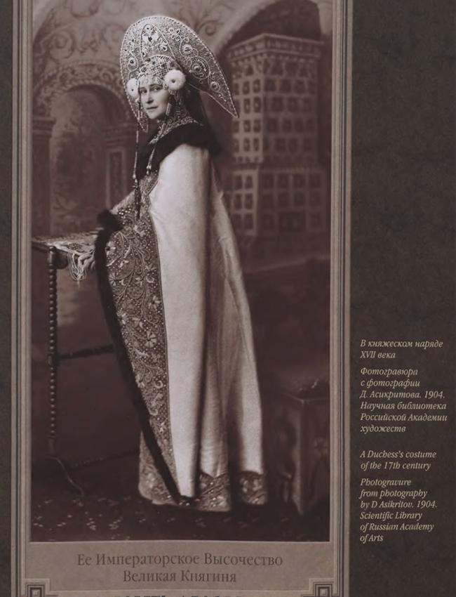 O primeiro dia teve festa e dança, e um baile de máscaras foi realizado no segundo. Tudo foi registrado em um álbum de fotos que continua a inspirar artistas até hoje. / Grã-duquesa Elizaveta Feodorovna