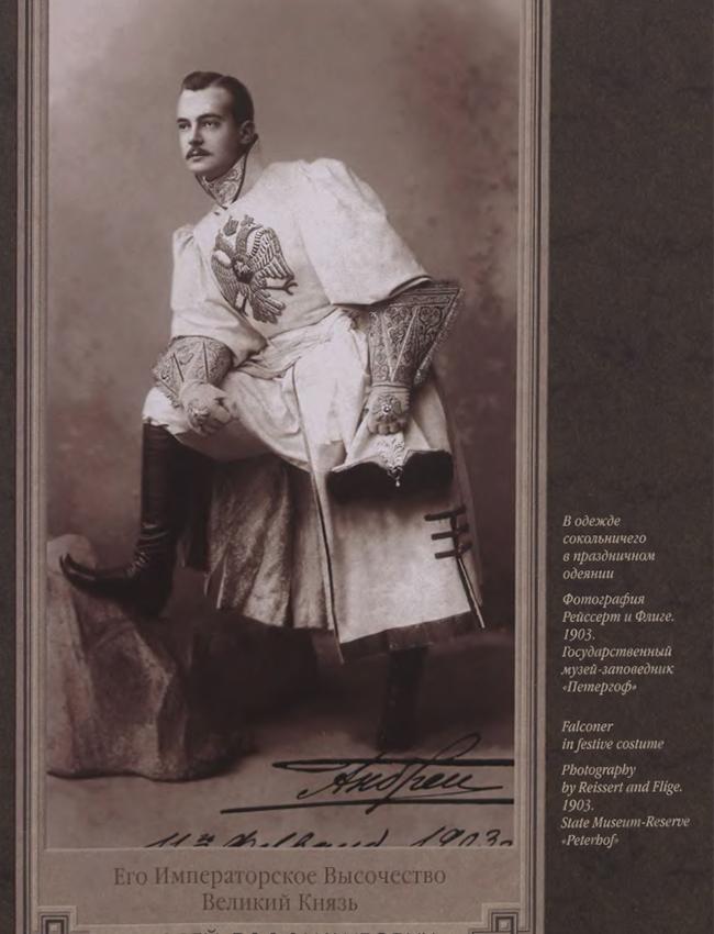 Свих 390 гостију морали су да се појаве одевени у традиционалну руску одећу из 17. века. / Велики кнез Андреј Владимирович.