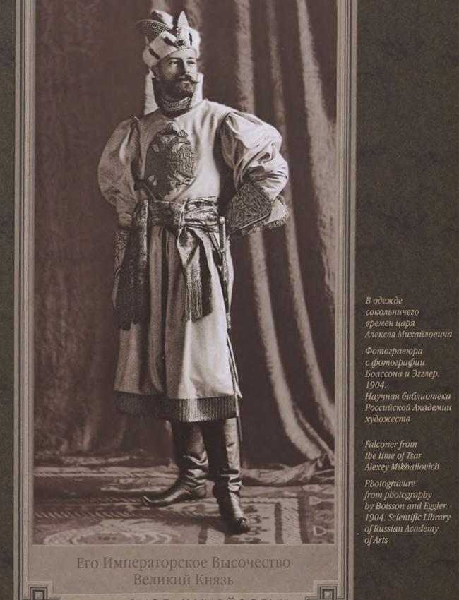 """""""Eu estava usando as roupas de um falcoeiro, que consistiam de um caftan branco e dourado com águias costuradas no peito e nas costas, uma blusa de seda rosa e calças largas de tom azul claro"""", descreveu o grande-duque Aleksandr Mikhailovitch."""