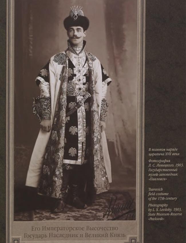 """Разразилата се година по-късно Руско-японска война, а след това и Първата руска революция от 1905 година, наред със световната икономическа криза, станаха началото на края на Руската империя и на петербургския двор вече не му било до балове. Само че по странен начин споменът за """"руския бал"""" през 1903 година се е запазил и през съветското време. Случило се така, че през 1913 година по случай 300-годишнина на дома на Романови била пусната колода от карти """"Руски стил"""", която се препечатва и днес. Прототипи за картите станали костюмите на участниците в бала, запечатани в публикувания през 1904 година фотоалбум. Вале спатия например е нарисувано по костюма на Великия княз Михаил Александрович, а вале каро – на Великия княз Андрей Владимирович. Дама спатия на практика копира премяната на Великата княгиня Елизавета Фьодоровна, а дама купа напомня сестрата на царя – Ксения Александровна, облечена като болярка. / Великият херцог, наследник на трона на Михаил Александрович"""