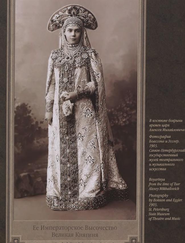 """Em um relato sobre a festa, o Grão-Duque Aleksandr Mikhailovitch descreveu o traje de sua mulher: """"Ksênia estava vestida como a esposa de um boiardo, seu traje era ricamente decorado e brilhante com joias que lhe caíam bem"""". / Grã-duquesa Ksênia Aleksandrovna"""