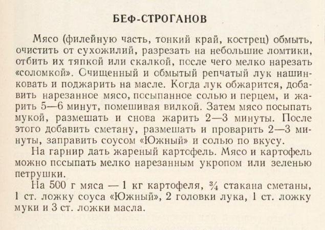 ソ連料理のレシピ本の記事