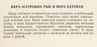 The recipe from the Soviet Cook Book, page 169