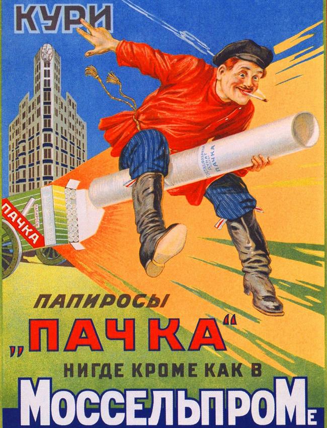 タバコの宣伝には、主にソ連風のプロパガンダ用ポスターが用いられた。