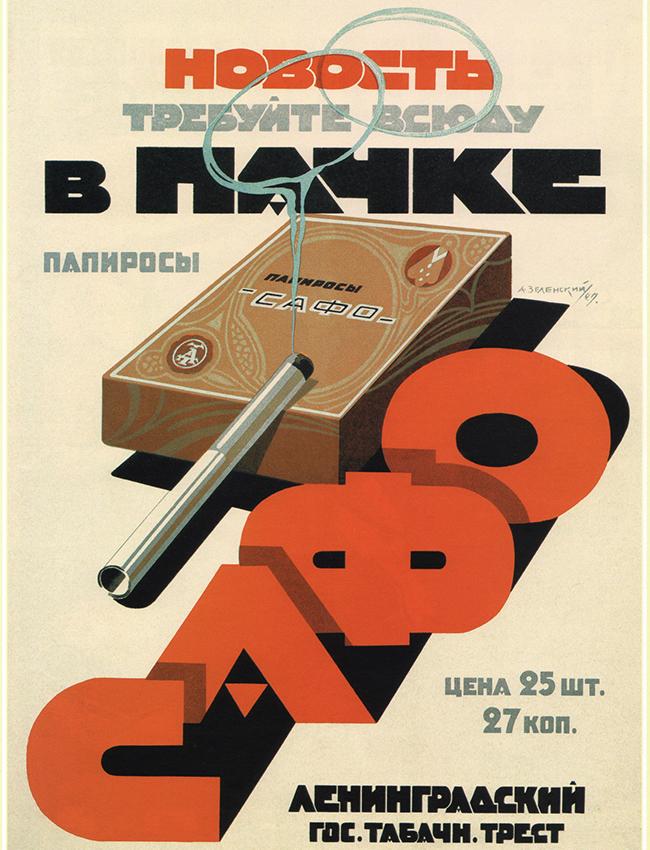 多くの地域では、人々は自分でタバコを巻いた。初期のソビエト時代には、喫煙を推進し、ソ連市民がタバコをパックでまとめ買いするよう奨励する大企業が設立された。同時に、タバコ産業はより強力になり、女性向けの特別なタバコ (写真) を含む多種類のタバコ製品が登場した。