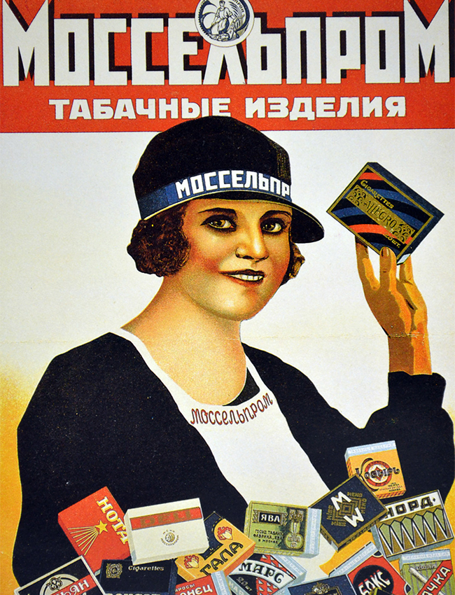 タバコを提供する若い女性。明るい色彩、笑顔と大きな文字といったあらゆる要素が売り込み手法として用いられた。