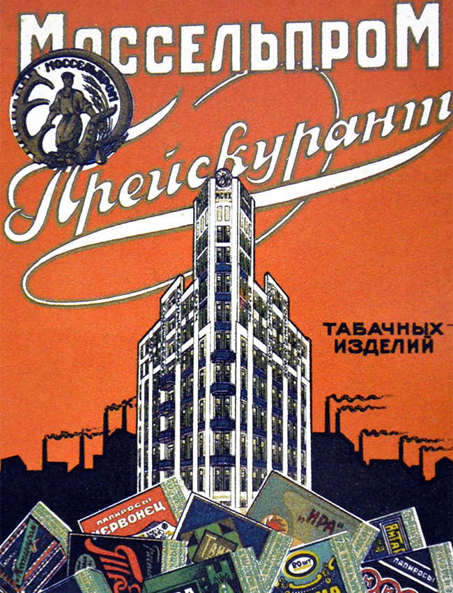 The Mosselprom Building (pictured), a notable constructivist structure, was a place where all kinds of cigarettes could be purchased in Soviet times. The building still could be found in alleys near New Arbat street. The Moscow Rural Cooperative Administration was located here.