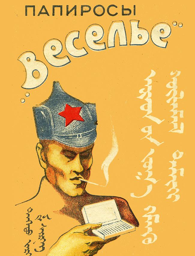 """Un soldado del Ejército Rojo fumando un cigarrillo de marca """"Diversión"""".  Lea más:    Pin-Up vintage con la propaganda soviética     Lo mejor de la propaganda soviética en una voz inolvidable"""