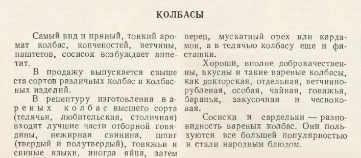 ソ連時代のレシピ本のページ