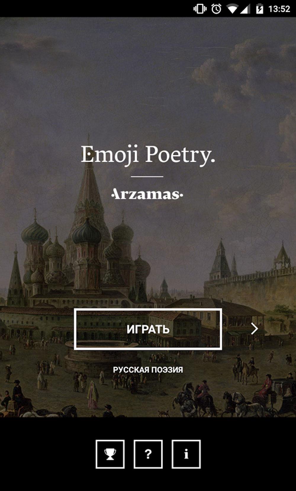Emoji Poetry Arzamas