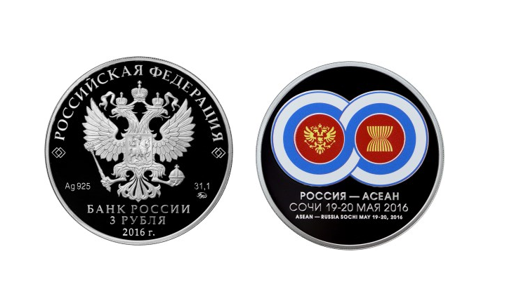 ASEAN-Russia summit coin.