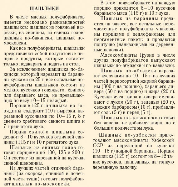 The recipe from the Soviet Cook Book, page 173-174