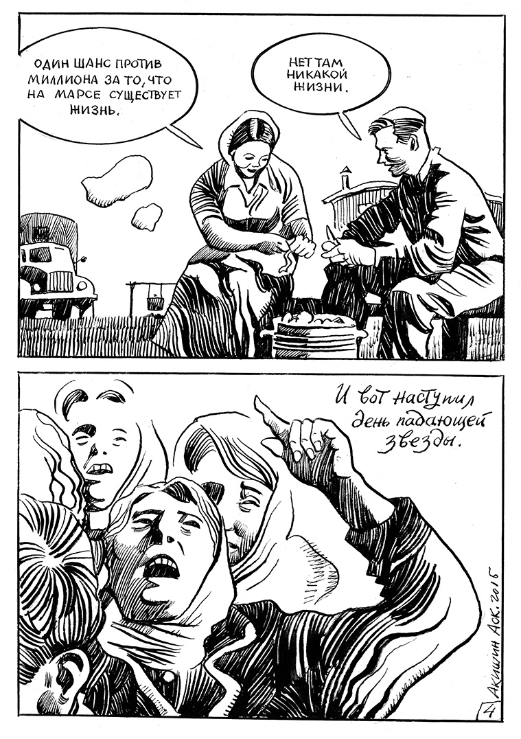 Una pagina tratta dal fumetto di Askold Akishin basato sul romanzo di Herbert Wells.