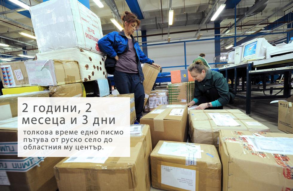 """На 22 май 2016 г. получател в Русия получи писмо, изпратено му на 12 март 2014 година. На """"Руските пощи"""" им бяха нужни 2 години, 2 месеца и 3 дни, за да доставят писмото от с. Согорки до гр. Вологда – административния център на областта. Разстоянието от точката на тръгване до получателя на писмото е 140 км, а обозначеният период за неговото пристигане е 5 календарни дни.От агенцията отбелязват, че подобно закъснение е уникален случай.То обаче далеч не е рекордно. В Томск през 2016 г. жена получи писмо от брат си с пощенска марка още от времето на СССР. Писмото е изпратено през 1976 г. и доставено близо 40 години по-късно.    Може би """"забавянето"""" се дължи на факта, че местният пощенски клон бил закрит през 1988 г., но като се има предвид колко голямо е то, може би причината е друга. Според пощенски служители, за да се проучи въпросът в дълбочина, трябва пликът да бъде разгледан подробно.""""Не можем дори да потвърдим факта, че писмото е доставено след толкова дълго време"""", разказват представители на Руските пощи. """"Едва след като получим плика от получателя, където има печат с дата на получаване, ще можем да започнем процеса на проверка и да разберем чия е вината писмото да не бъде доставено навреме и къде е било то през цялото това време""""."""