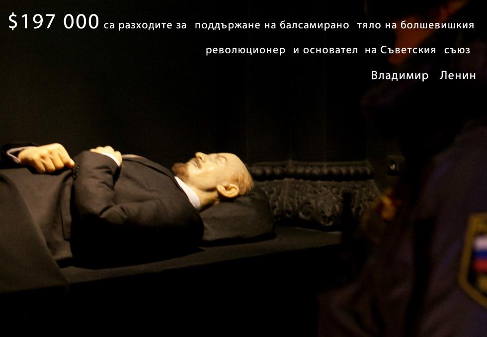 През последните няколко години текат разгорещени дискусии дали тялото на Ленин трябва да бъде извадено от мавзолея на Червения площад и погребано.Въпреки това, според данни, публикувани на сайта на руската Агенция за държавни поръчки, през 2016 г. правителството ще похарчи над 13 млн. рубли ($197 000) държавни пари, за да поддържа тялото на Ленин във форма.От смъртта на първия съветски лидер минаха вече 92 години.Прочетете още: Съветското ноу-хау, което до ден днешен съхранява тялото на Ленин.
