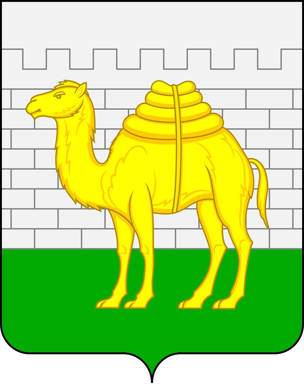Grb Čeljabinska (Južni Ural, 1500 km istočno od Moskve).