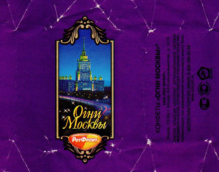 "After the fall of the Soviet Union, ""Red October"" was privatized and in 2002 it joined the holding ""United Confectioneries"", which gathers many brands, including the popular Babaevsky and Rot Front. Rot Front imitates the theme of the capital city on sweets' wrappers: ""The lights of Moscow"" shows the same landmark of Stalinist architecture glowing under the night sky."