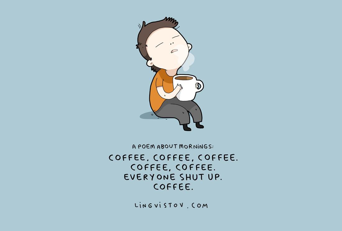 Сутрешно стихотворение: кафе. Кафе, кафе. Кафе, кафе. Всички да млъкнат. Кафе.