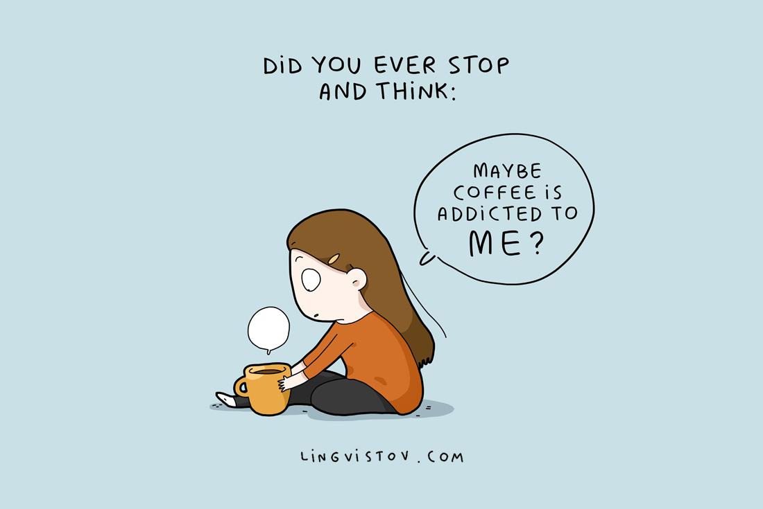 """Минавало ли ви е през главата: """"Може би кафето е пристрастено към мен?"""""""
