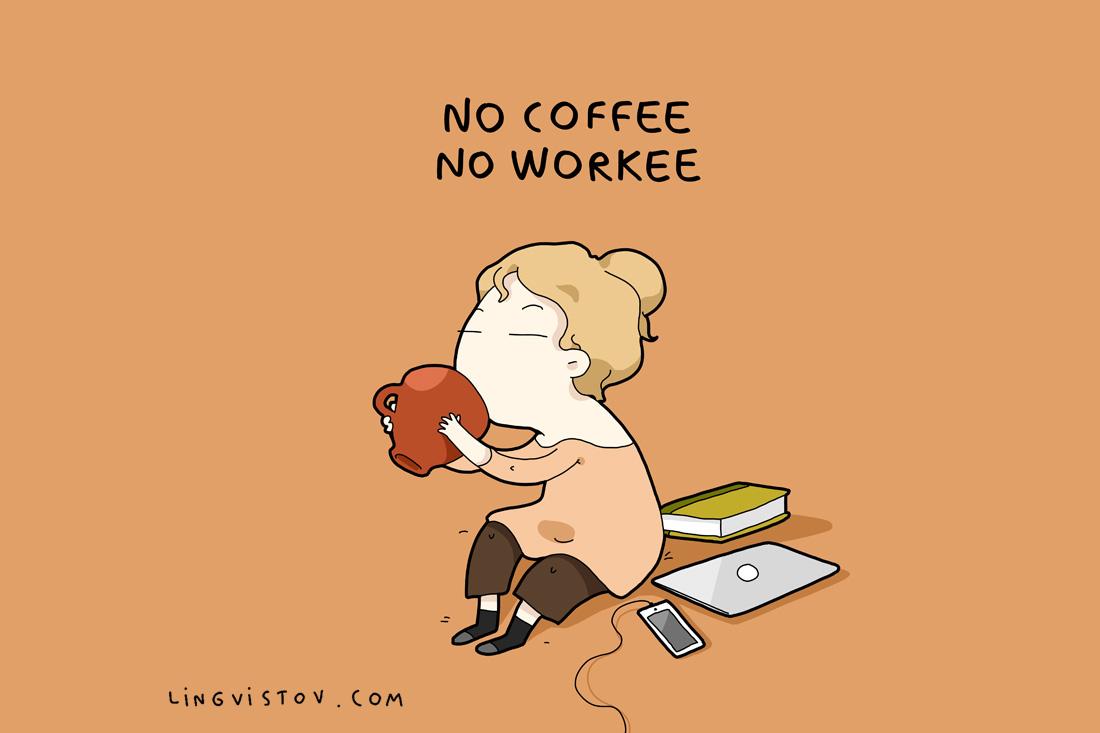 Без кафе няма работа.